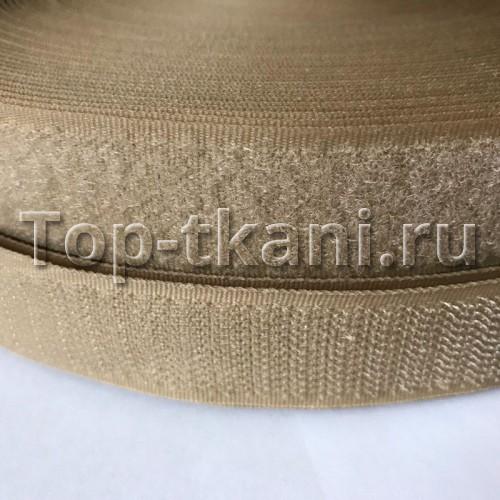 Липучка (лента контакт, велькро) для одежды бежевая (25 мм, 1 метр)