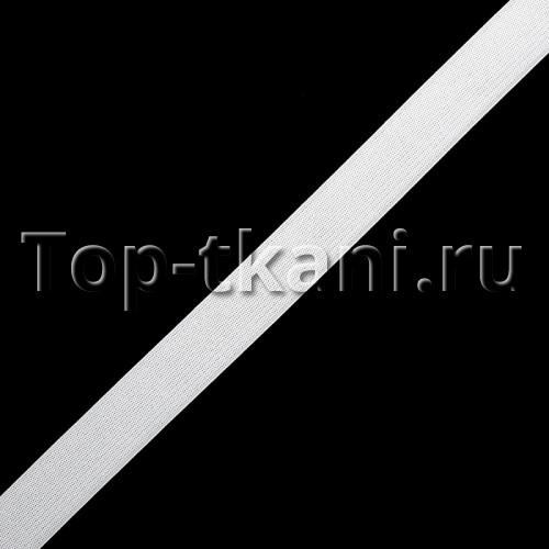 Резинка вязаная белая (20 мм, ЦЕНА ЗА 1 метр)