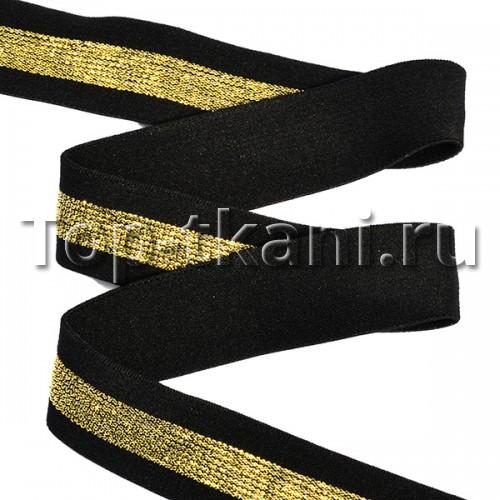 Резинка декоративная мягкая шир.25мм цв.черный/золото (25 мм, 1 метр)