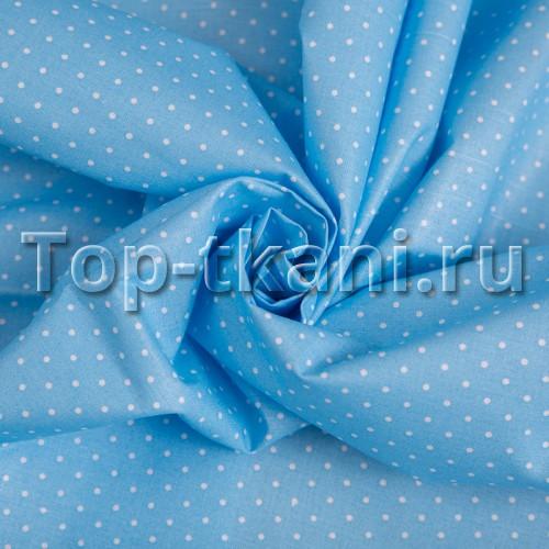 Бязь набивная - Люпин (цвет голубой, белый, с рисунком мелкий горошек, ширина 150 см)